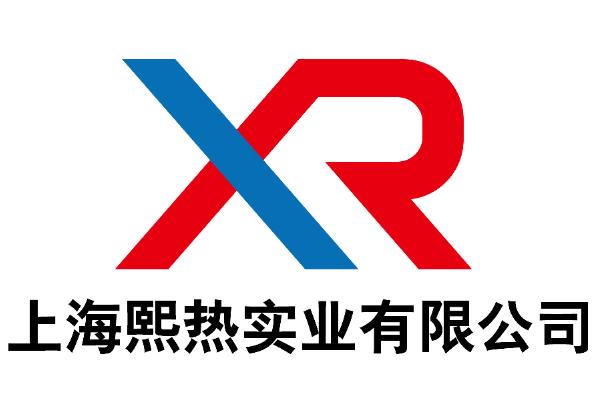 上海熙热实业有限公司