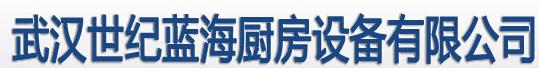 武漢世紀藍海廚房設備有限公司