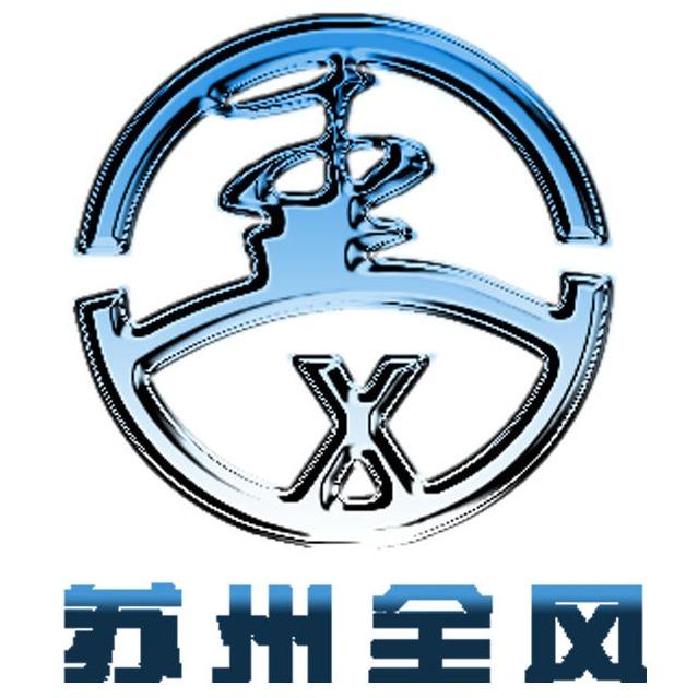 蘇州全風環保科技有限公司