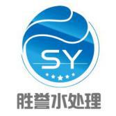 苏州胜誉水处理设备有限公司