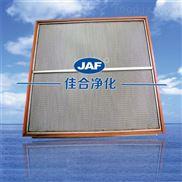 铝框耐高温高效过滤器
