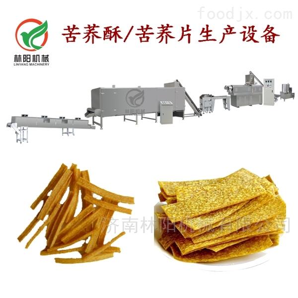 苦荞片苦荞酥片生产设备膨化食品生产线
