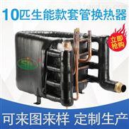 生能套管换热器 4管双系统