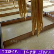池州腐竹生产设备 手工腐竹机机厂家安装