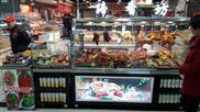 ssg_01-保鲜展示柜,冷藏熟食柜