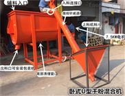 500公斤多功能干湿卧式饲料搅拌机配有提升机瓷砖胶粉体搅拌机