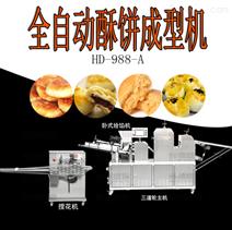 全自动酥饼成型机