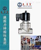 进口蒸汽电磁阀 德国力特LIT品牌
