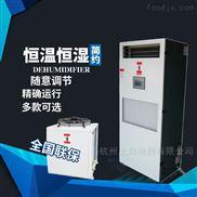 SDHF-15-实验室恒温恒湿空调档案馆恒温除湿机