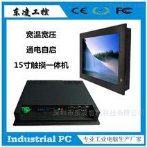 嵌入式15寸工业平板电脑厂家