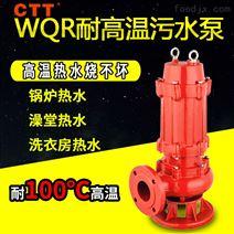 WQR耐高溫熱水泵高溫排污泵清污水無堵塞