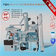 节能环保型组合碾米机