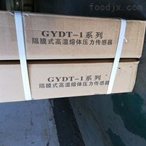 隔膜式高温熔体智能数字压力变送器GYD-X