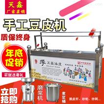 天鑫豆皮机多功能酒店油皮机腐竹机厂家直销
