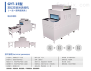 通道机洗碗机GYT-15