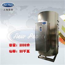 商用热水器容积3000L功率90000w热水炉