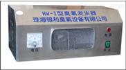 HW系列壁挂式臭氧消毒机