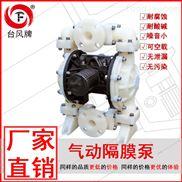 氣動隔膜泵 氣動泵廠家直銷 行業更高性價比