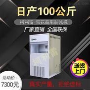 100KG商用颗粒碎雪花制冰机大型奶茶店全自动快速制冰碎冰一体机