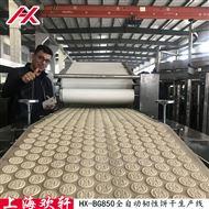 全自动饼干生产流水线