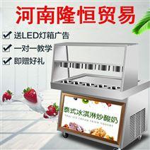 漯河炒酸奶机器哪里有卖的炒冰机多少钱一台