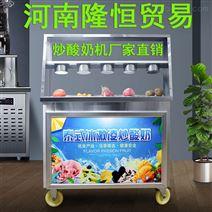 炒酸奶机生产厂家商用炒冰机哪个牌子质量好