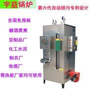 電纜燃氣蒸汽發生器廣州市宇益能源科技河南