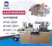 广州德工 厂家直销 泡罩铝塑包装机