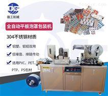 德工DPP/B-80铝塑泡罩包装机
