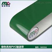 5.0mm绿色PVC输送带 物流包裹专用输送线