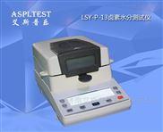 SFY-P12快速食品水分测定仪 固含量仪