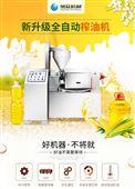 湖南旭眾XZ-Z518-2茶籽花生菜籽芝麻榨油機