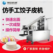 商用仿手工饺子皮机制作虾饺皮机多少钱
