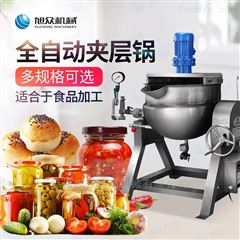 50L全自动蒸煮大型餐厅电加热50L夹层锅