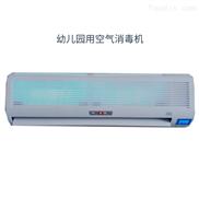 幼兒園壁掛式紫外線空氣消毒機