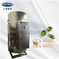 NP3000-18容量3000升功率18000瓦蓄水式电热水器