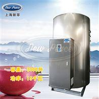 NP3000-15蓄热式热水器容量3000L功率15000w热水炉