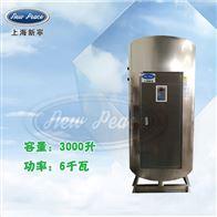 NP3000-6容量3000升功率6000瓦新宁电热水器