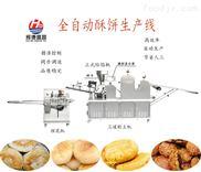 供应辉德机械老婆饼生产设备/酥饼成型机