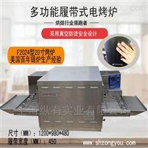 比薩電烤爐20寸鏈條式披薩烤箱熱風循環電爐