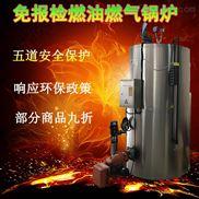 浙江天然气锅炉工业型酿酒蒸汽发生器0.5T