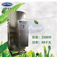 NP2500-48大功率热水器容量2500L功率48000w热水炉