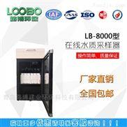 LB-8000等比例水质水质采样器