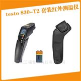 德图testo 830-T2套装红外测温仪