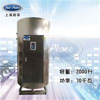 NP2000-70容积式热水器容量2吨功率70000w热水炉