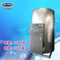 NP2000-54大功率热水器容量2000L功率54000w热水炉
