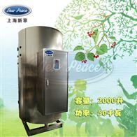 NP2000-50容量2吨功率50000瓦大功率电热水器
