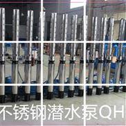 天津不锈钢泵QH比传统潜水泵的优势