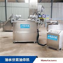 鱼豆腐油炸锅生产厂家