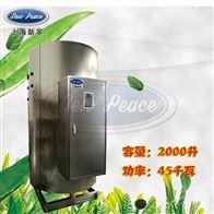 NP2000-45容积2吨功率45000瓦大容量电热水器